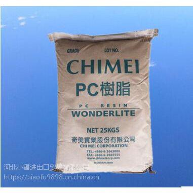 台州 嘉兴 余姚专业经销PC塑胶原料 原装台湾奇美PC-115中粘度 通用级 高透明