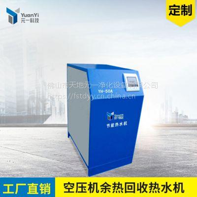 元一科技热水机 空压机余热回收热水机 空压机余热利用