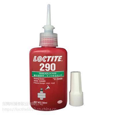 批发原装 乐泰290胶水 渗透型螺纹锁固胶 loctite 螺丝胶价格