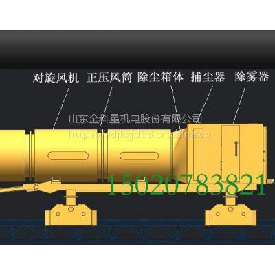 KCS-450D矿用湿式除尘器 矿用除尘风机 金科星