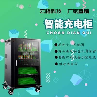 云格电子(图)、平板手推充电柜优点、郑州平板手推充电柜