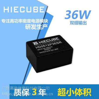 12V3A/48V0.72A隔离双路输出开关电源模块36W双组不共地