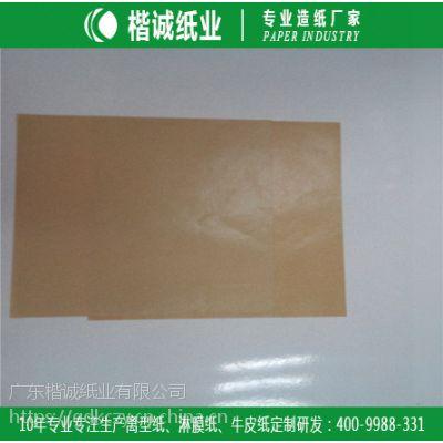 防潮牛卡淋膜纸 楷诚电器包装箱淋膜纸厂