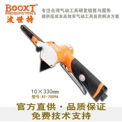 BOOXT波世特AT-7009A气动环带打磨机抛光机10*330mm手持式砂带机包邮