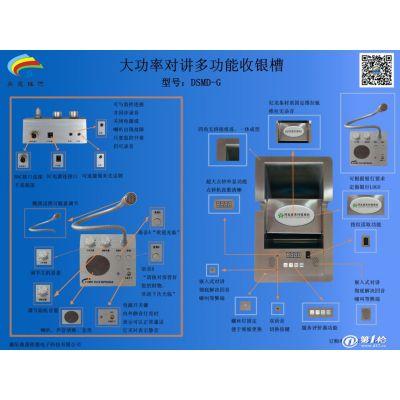 DSMD-G大功率多功能柜台宝
