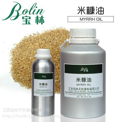供应天然植物精油 米糠精油 药用香精 现货包邮