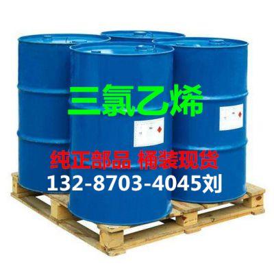 国标三氯乙烯生产厂家 高纯三氯乙烯价格趋势 三氯乙烯多少钱一吨 三氯乙烯经销商 桶装现货 价格低廉
