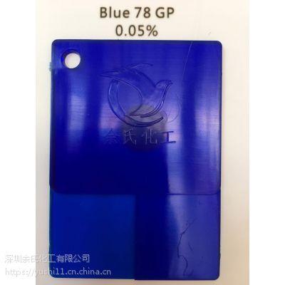 特价供应透明GP/78#蓝/GP蓝