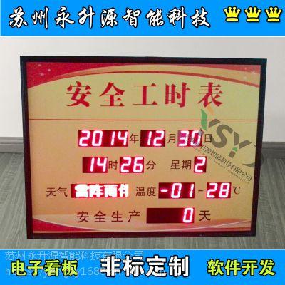 品牌 苏州永升源工地施工安全工时牌 项目开工倒计时电子看板PLC计数显示屏国家电网安全牌