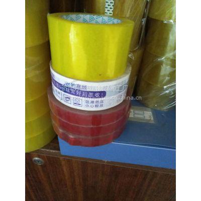 济南好运加工定制透明胶带、双面胶、印刷胶带等