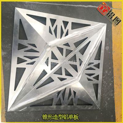 厂家定制建筑外墙装饰锥形铝单板幕墙主体雕花镂空造型铝单板2mm