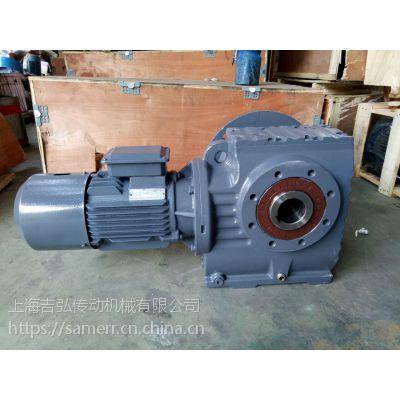 厂家直销SAZ87斜齿轮减速机