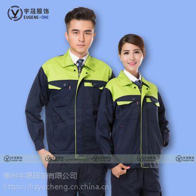 惠州新款工作服定制 宇晟防寒耐磨保暖员工工衣
