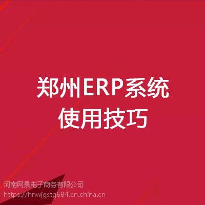 郑州ERP系统使用技巧_企业管理系统