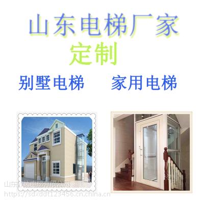 家用小电梯电梯价格--山东欣达xd-2别墅梯供应