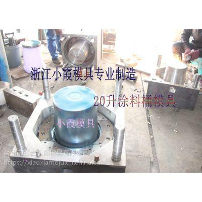 台州专做注射模具公司 20L八角密封桶注射模具 注塑9升八角防冻液桶模具工厂地址
