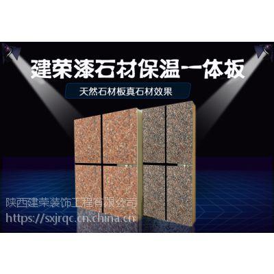 商洛外墙保温一体板 天然石材 保温装饰一体板厂家 建荣漆 免费打样