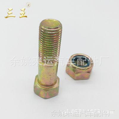 厂家直销 东风传动轴螺丝紧固件14x48 14x58 外六角汽标螺丝
