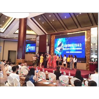 西安永聚结大型活动策划,发布会主持人舞蹈及各类演出