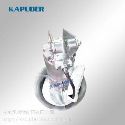 凯普德 厂家直销 1.5kw QJB1.5/8-400/3-740 高速混合潜水搅拌机 (器)