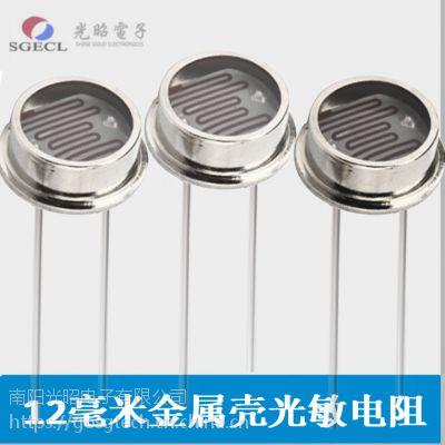 光敏电阻 12mm CdS芯片 金属壳光敏电阻 可定制贴片,环保光敏芯片,光敏电阻探头