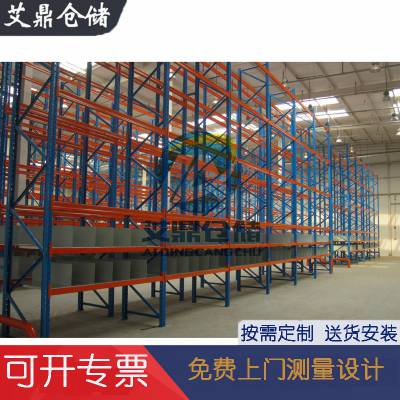 宁波艾鼎厂家 HLHJ-001定做横梁式/重型货架/托盘货架 包送货 包安装