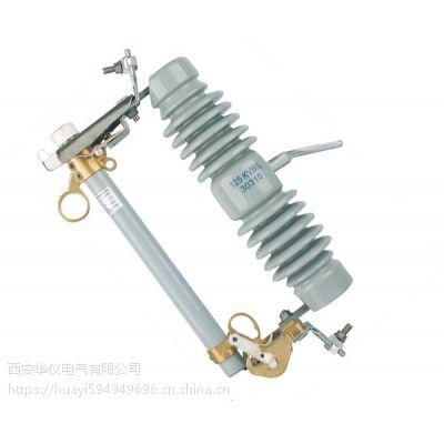 西安跌落式熔断器现货销售,RW12-12