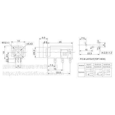 4P 90度插板-【PJ-617】话筒插座 黑胶-带螺口 PJ系列