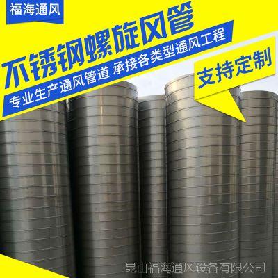 耐高温镀锌螺旋风管工厂车间白铁皮排风管304不锈钢螺旋风管定制