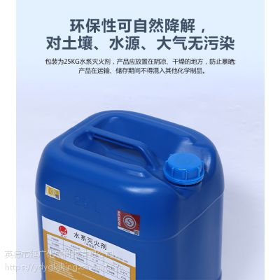 CCCF认证S-6-AB-YH水系灭火剂国内前三产销量
