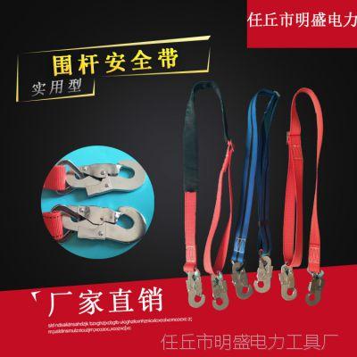 电工围杆安全带丙纶爬杆安全带防坠落保险绳围杆爬杆防坠落保险绳