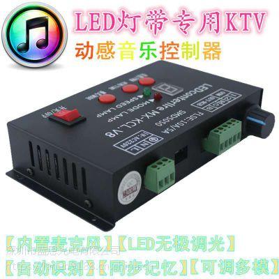 音乐控制器-KTV动感音乐 5050高压灯带专用