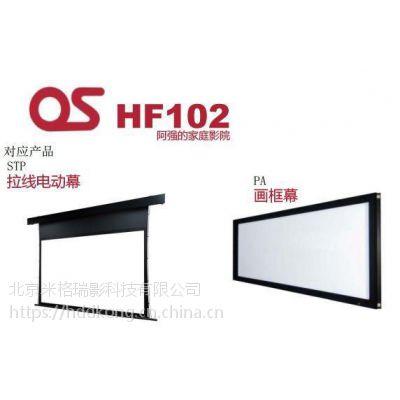 4K高清幕布 OS幕布 OS102价格 OS HF102画框幕