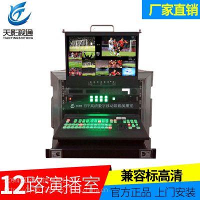 高清ms2850箱载演播室六路监视器移动导播切换台录机通话设备可租