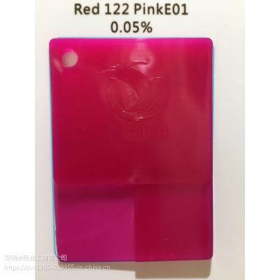 原装进口科莱恩PinkE玫红 pinkE01玫红 122玫红 PR122