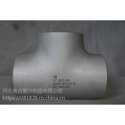专业生产304不锈钢冷拔三通 无缝三通