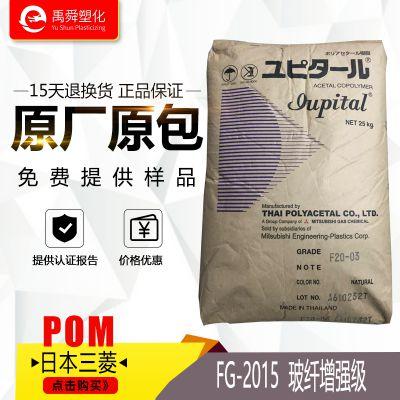 POM 日本三菱 FG2015 增强级耐磨高刚性 传送带配件pom塑料原料