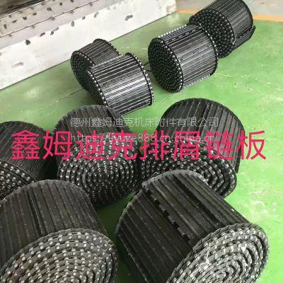 机床排屑机专用链板生产厂家 31.75链板销货销售