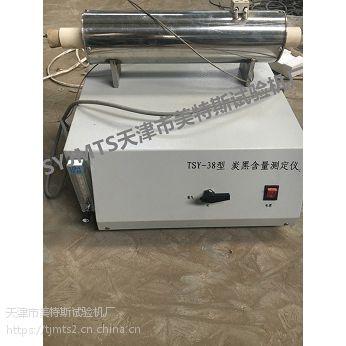 供应(SYJMTS)炭黑含量测定仪TSY-38报价信息