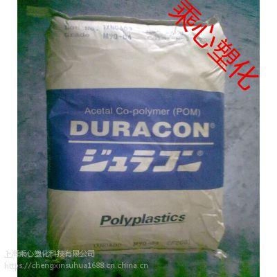 聚甲醛POM/日本宝理/M90-44 耐磨 高流动