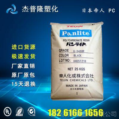 聚碳酸酯 防火阻燃v0级pc 透明PC塑料原料 PC/日本帝人/LN-1250G
