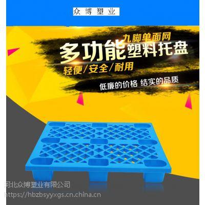 供应北京1210九脚网格塑料托盘塑料拍子选择众博塑业