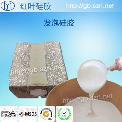 新型发泡材料填充用液体硅橡胶