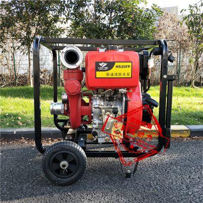 2.5寸柴油机消防水泵HS25FP