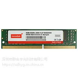 深圳市联合宇光-INNODISK台系DDR4 SODIMM VLP笔记本内存