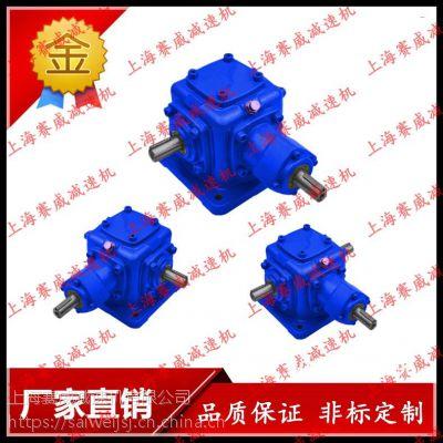 上海赛威减速机T2/T4/T6/T7/T8/T10螺旋伞齿轮换向器