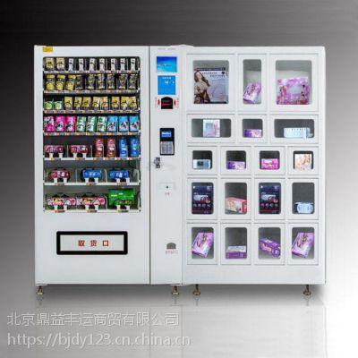 情趣成人用品加盟淘宝店无人自动售货机