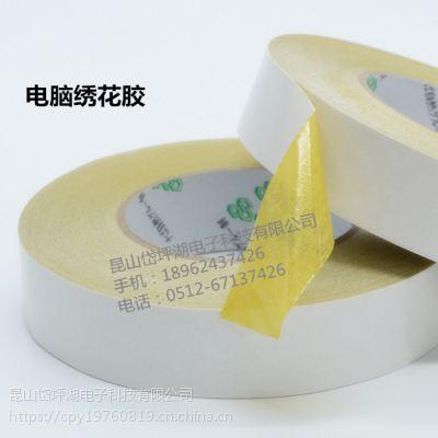 140U 强力双面胶带 黄色绣花胶 超薄防水耐高温双面胶 多规格分切