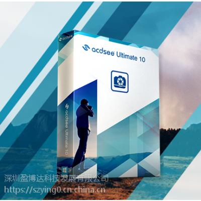 2018春节特惠ACDSeeUltimate 10 照片管理软件