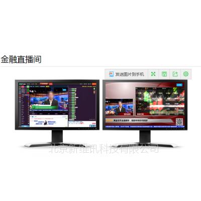 供应金融演播室建设【新维讯XVS】财经、股票直播间设备系统厂家